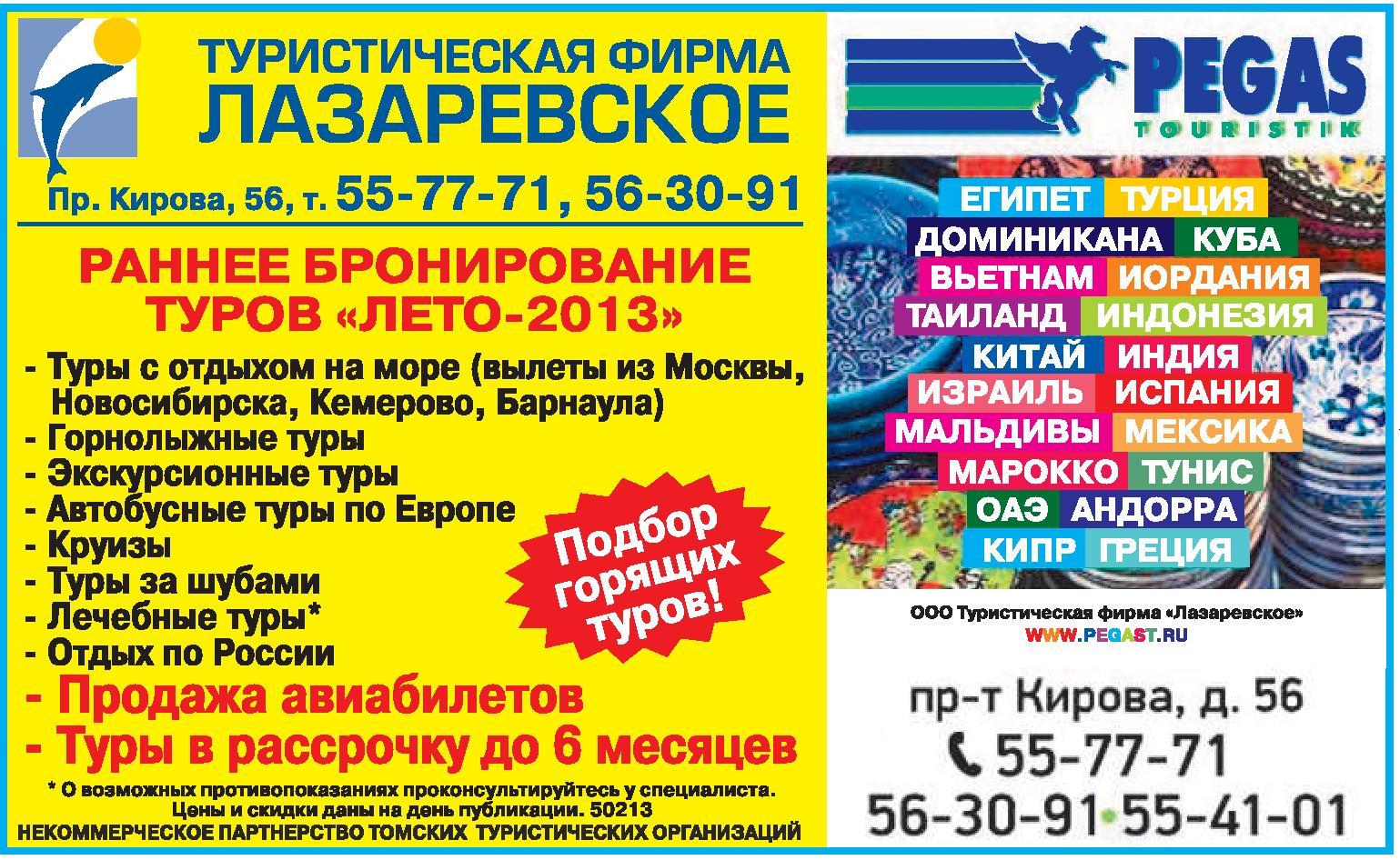 Туры по россии в рассрочку