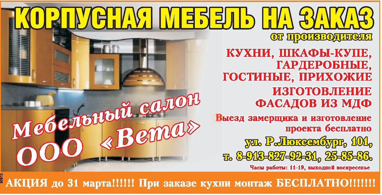 Пример рекламы мебели на заказ реклама для интернет магазина в яндексе