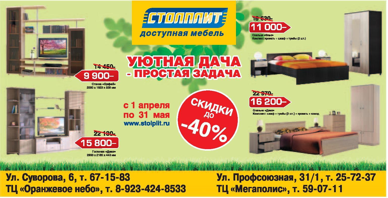 Газета реклама выпуск 16 20 04 2013