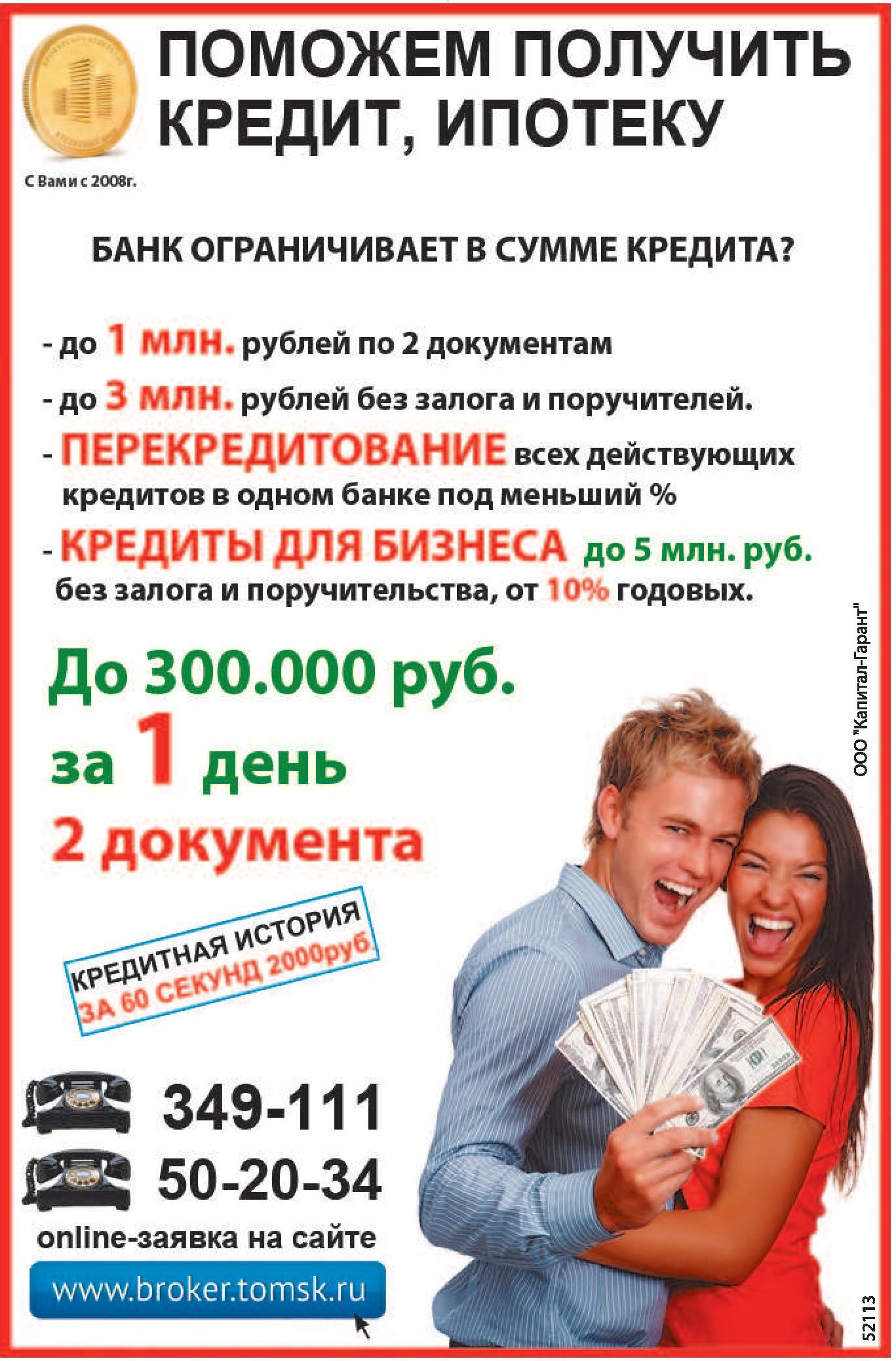 Ипотечный брокер обучение