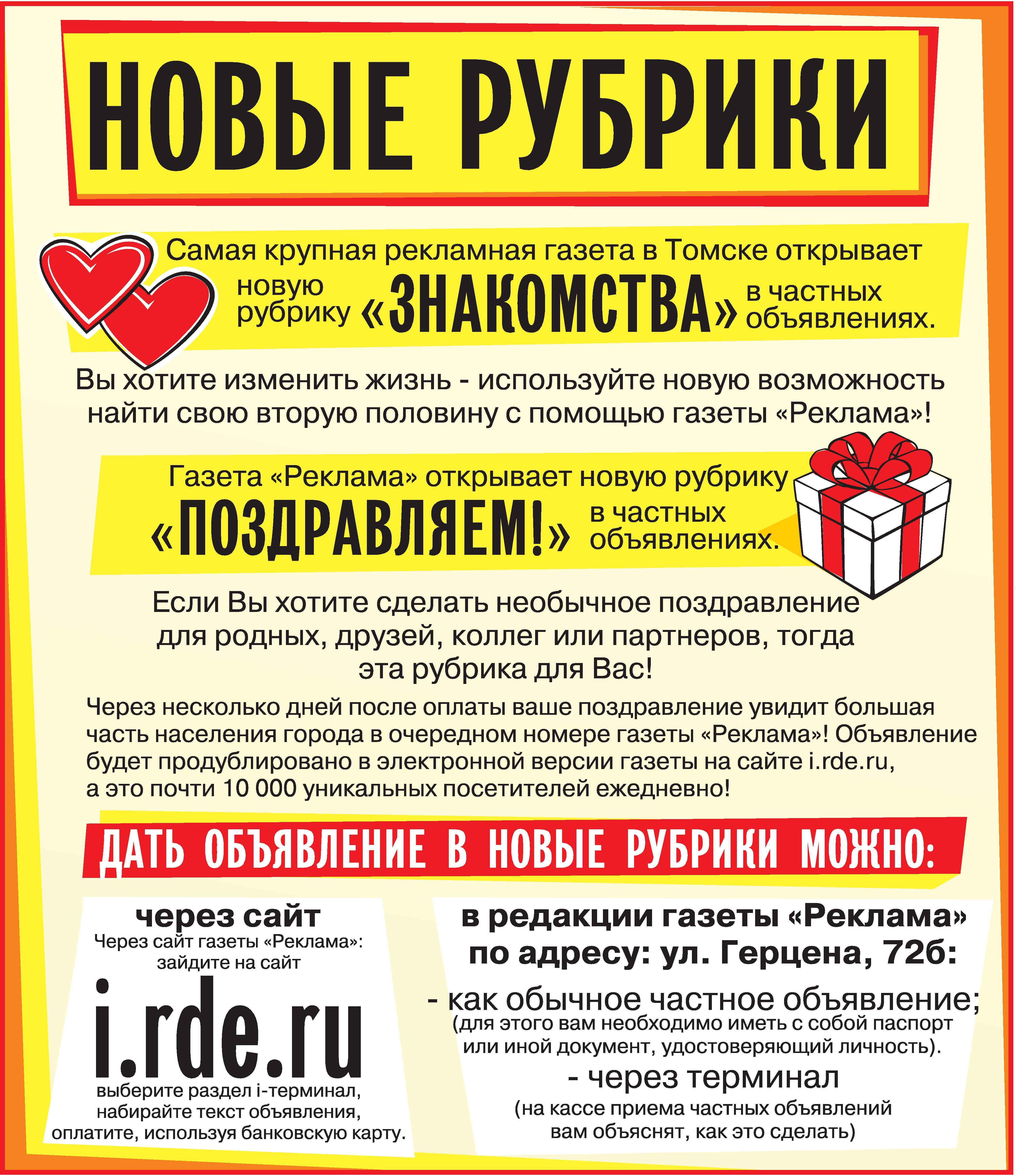 Газета доска объявлений новосибирск знакомства