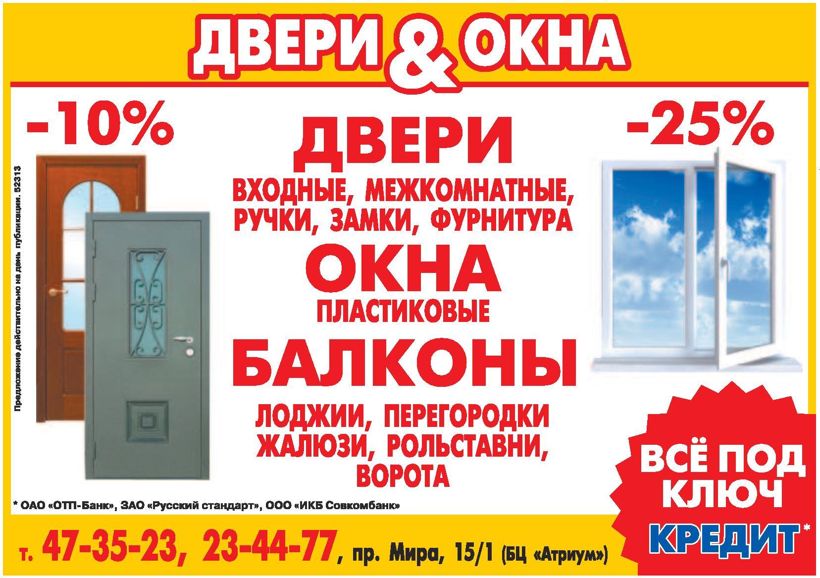 Виды рекламных листовок по продажи пластиковых окон altalogo.
