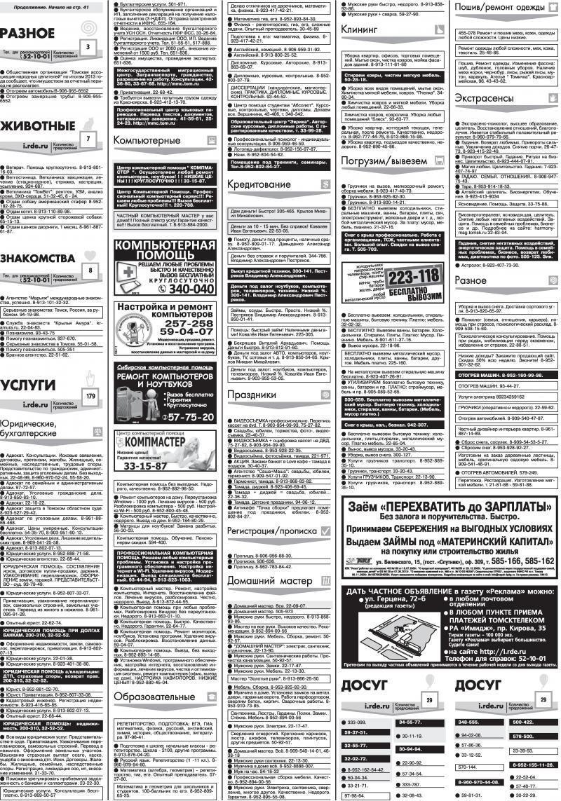 Объявления В Газетах Для Знакомства Екатеринбурге