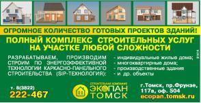 """19.04.2014: Строительная компания """"ЭкоПан-Томск"""""""