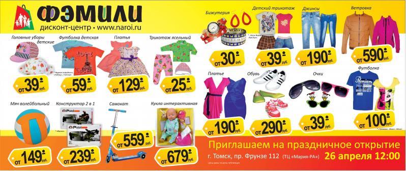 Магазин Детской Одежды Дисконт