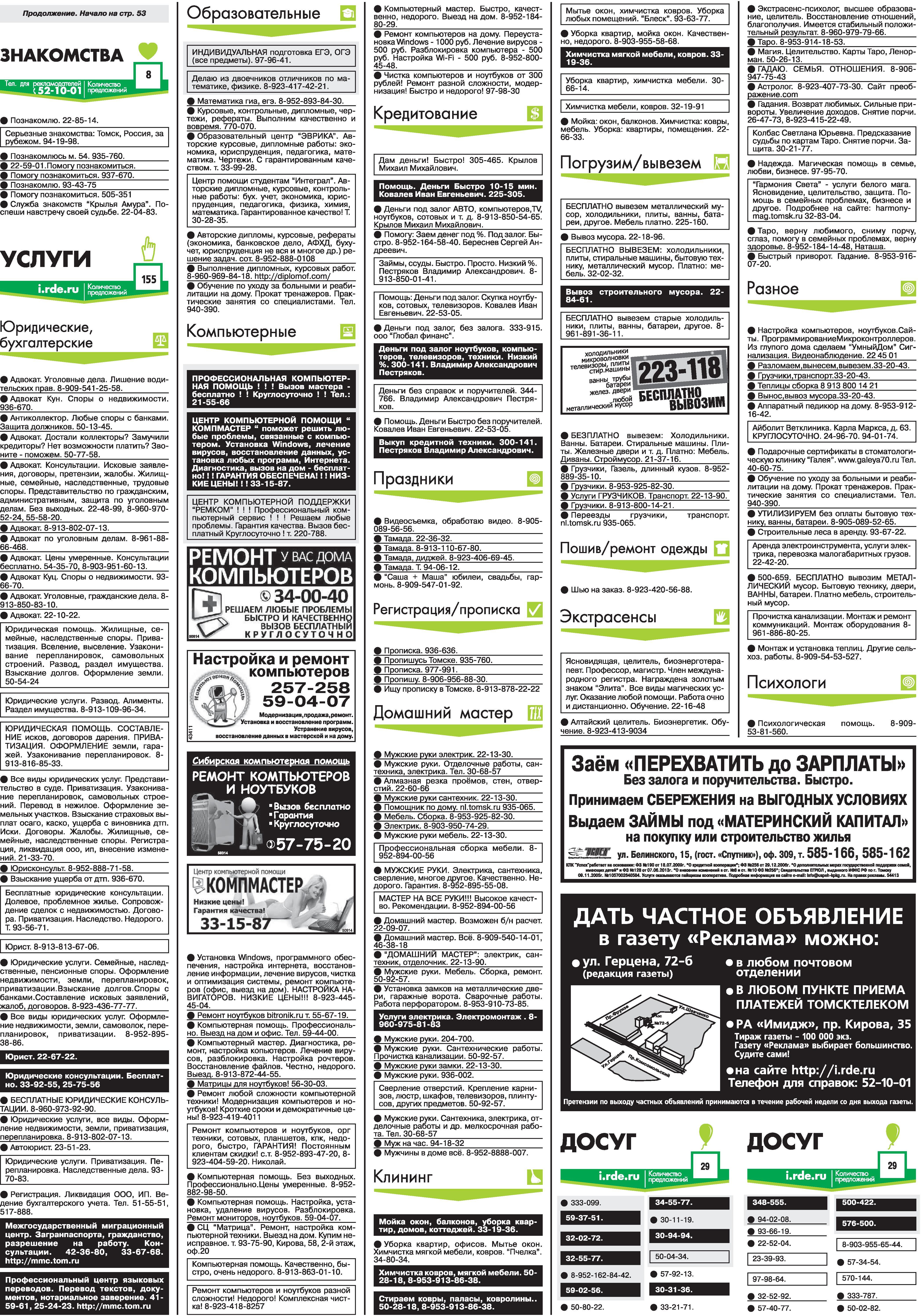gazeta-ya-seks-obyavleniya-zaporozhya
