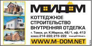 26.04.2014: Мой Дом
