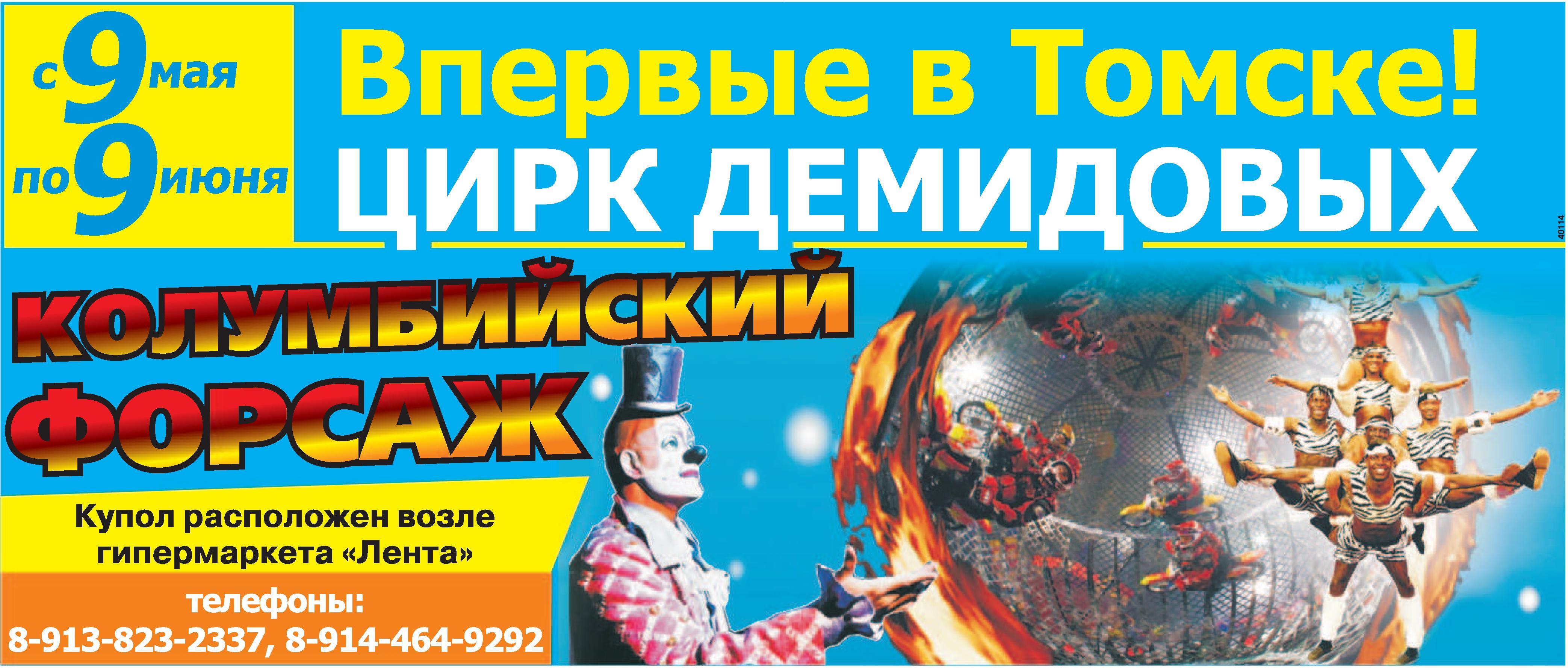 Цирк в томске с 4 октября 16 фотография