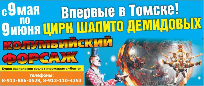 цирк лигер в томске