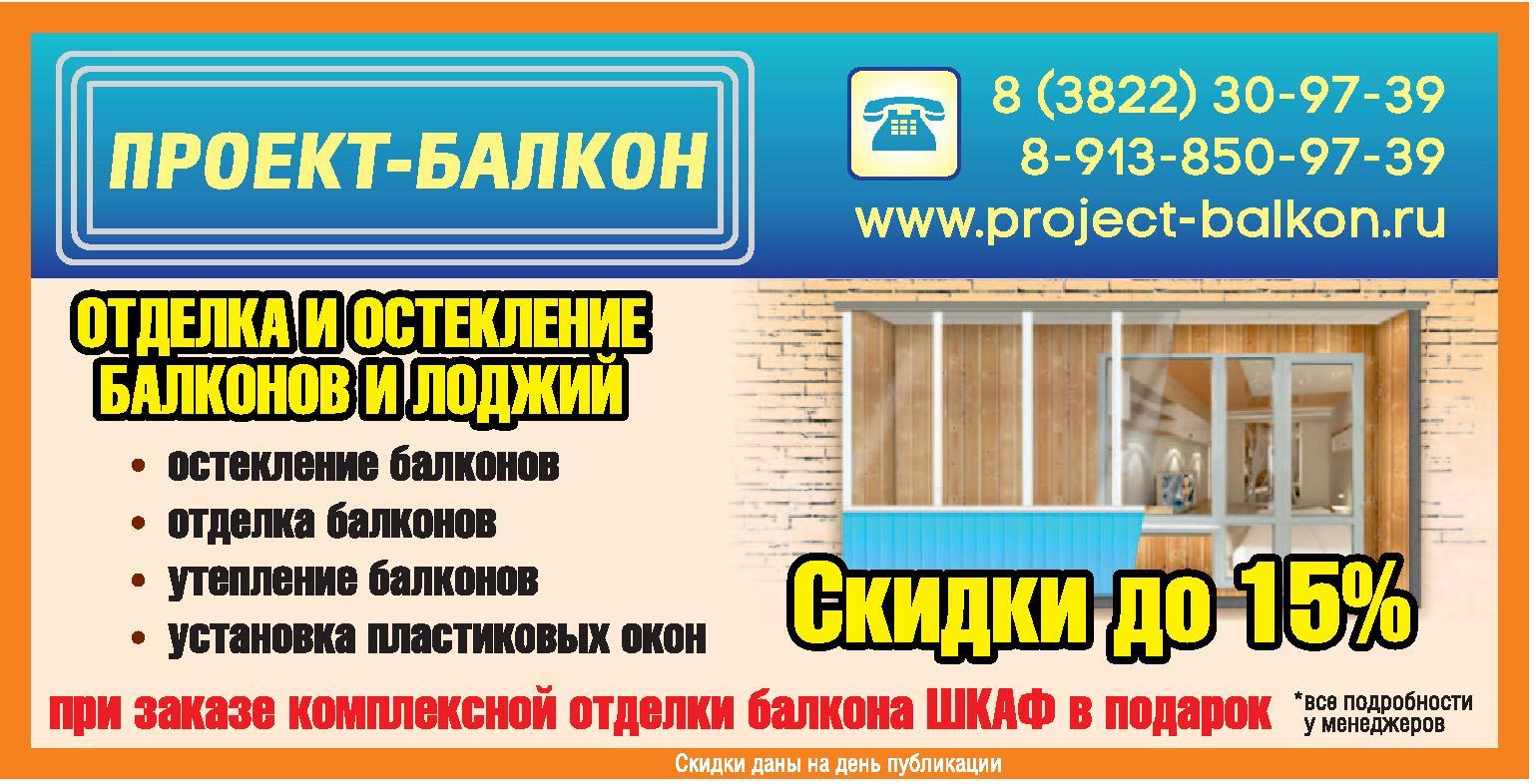 Объявления обшивка балконов..
