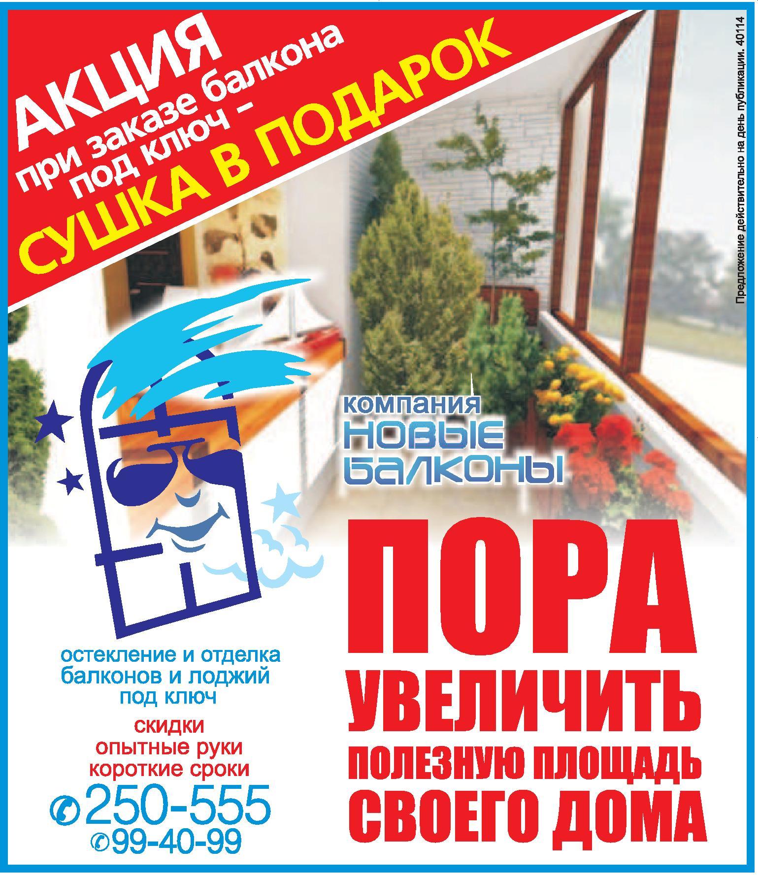 Обшивка балкона акция москва. - дизайны балконов - каталог с.