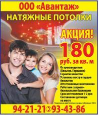 25.10.2014: Авантаж