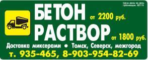 17.10.2015:  цена, Северск, межгород, миксер, Томск, доставка, бетон, раствор