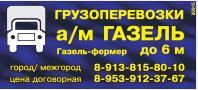 10.10.2015:  грузоперевозки, газель, перевозки, цена, межгород, договор