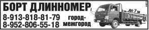 17.10.2015:  длинномер, межгород