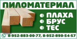 24.10.2015:  материал, пиломатериал, брус, лом, плаха