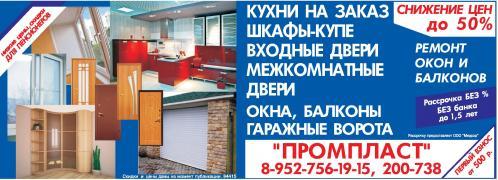 07.11.2015: Промпласт цена, заказать, скидки, окна, банк, рассрочка, ремонт, шкаф, заказ, купе, кухни, ворота, пенсионерам, межкомнатный, балкон, гараж, взнос, снижение, двери, комнаты, гаражные