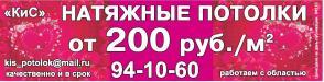 28.11.2015: КиС цена, качественно, потолки, натяжные, качество, сроки