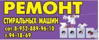 19.12.2015:  телефон, ремонт, стиральный