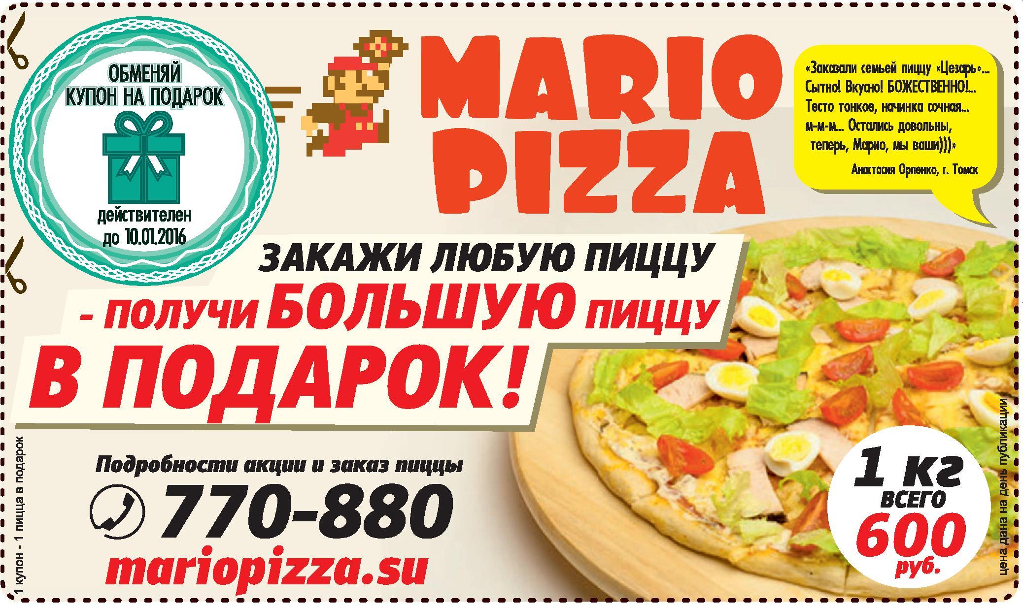 Заказать пиццу с доставкой в Москве в Слайс пицца! 65