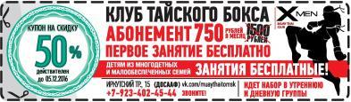 05.11.2016: Клуб тайского бокса бесплатно, скидки, группа, набор