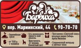 03.12.2016: Барвиха банк, Сибирь, программа, интерьер, количество, европейский