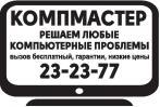 03.12.2016:  бесплатно, цена, гарантия, мастер, вызов, проблем, компьютер