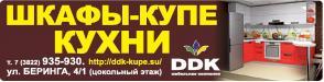 03.12.2016: ДДК мебель, шкаф, купе, кухни