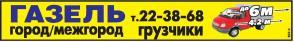 03.12.2016:  газель, грузчики, межгород, телефон
