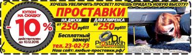 03.12.2016: Prostavkih бесплатно, телефон, скидки, замер