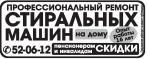 03.12.2016:  скидки, ремонт, предложение, пенсионерам, профессиональный, опыт, стиральный