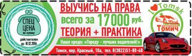 03.12.2016: Автошкола Томич цена, телефон, Томск, школа