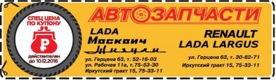 03.12.2016: Скорость цена, Москва