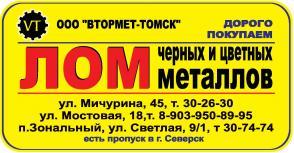 """03.12.2016: ООО """"Втормет-Томск плюс"""" Северск, Томск, металл, пропуск, лом, покупаем"""