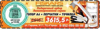 03.12.2016: Fiskars цена, набор