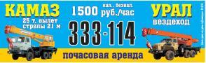 03.12.2016:  аренда, КамАЗ, стрела, Урал, вездеход