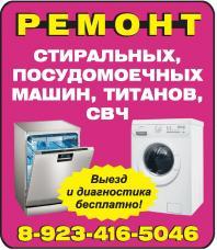 03.12.2016:  бесплатно, ремонт, выезд, стиральный
