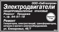 03.12.2016: Сибтехпром кран, продажа, ремонт, гарантия, оборудование, форма, промышленный, электрод, электродвигатели, трансформатор