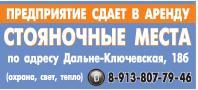 03.12.2016:  аренда, предприятие, охрана