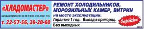 """03.12.2016: """"Хладомастер"""" холодильник, оперативно, ремонт, гарантия, выезд, сертификат, камеры, мастер, витрины"""