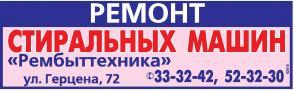 03.12.2016: Рембыттехника цена, ремонт, стиральный