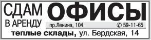 03.12.2016:  аренда, телефон, склад, сдам, офис, дск