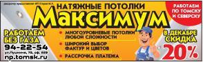 03.12.2016: МаксимУм Северск, Томск, скидки, потолки, рассрочка, натяжные, выбор, платеж