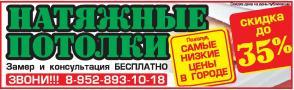 03.12.2016:  бесплатно, цена, скидки, потолки, натяжные, замер, консультации