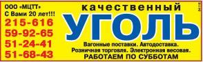 03.12.2016: ООО МЦТТ качественно, доставка, уголь, качество, поставка, розничный