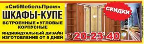 03.12.2016: Сибмебельпром мебель, скидки, изготовление, шкаф, купе, дизайн, корпусная