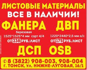 03.12.2016:  цена, Томск, материал, фанера, двп, дсп