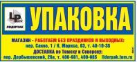 03.12.2016: Лидерпак Северск, Томск, доставка, магазин, праздники