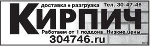03.12.2016:  цена, кирпич, телефон, доставка