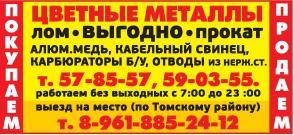 03.12.2016: Торем Томск, выезд, металл, выгодно, лом, продаем, покупаем, кабель, отводы